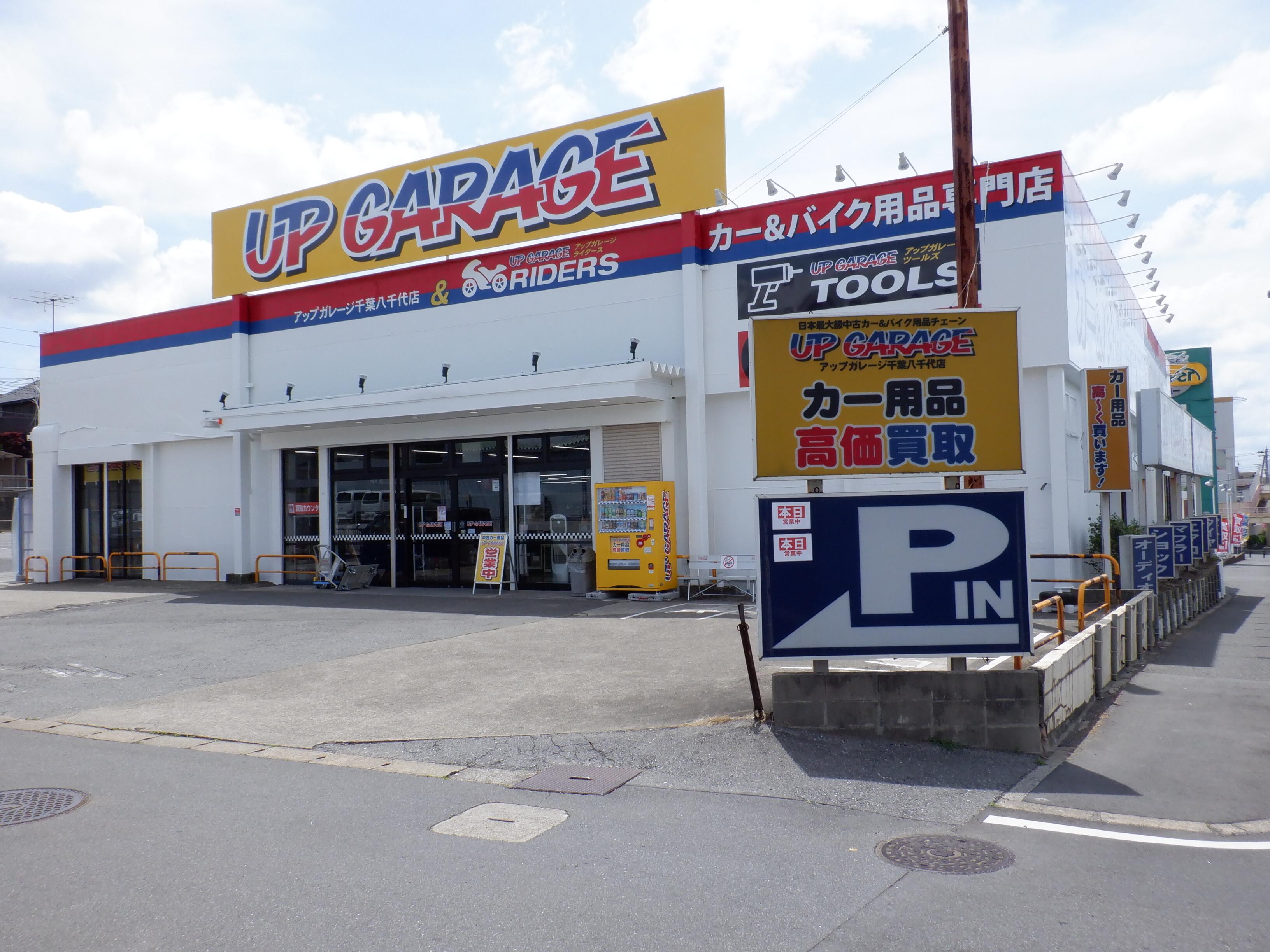 アップガレージ 千葉八千代店