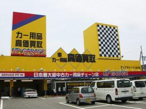 アップガレージ 金沢店