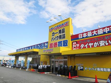 アップガレージ 山梨中央店