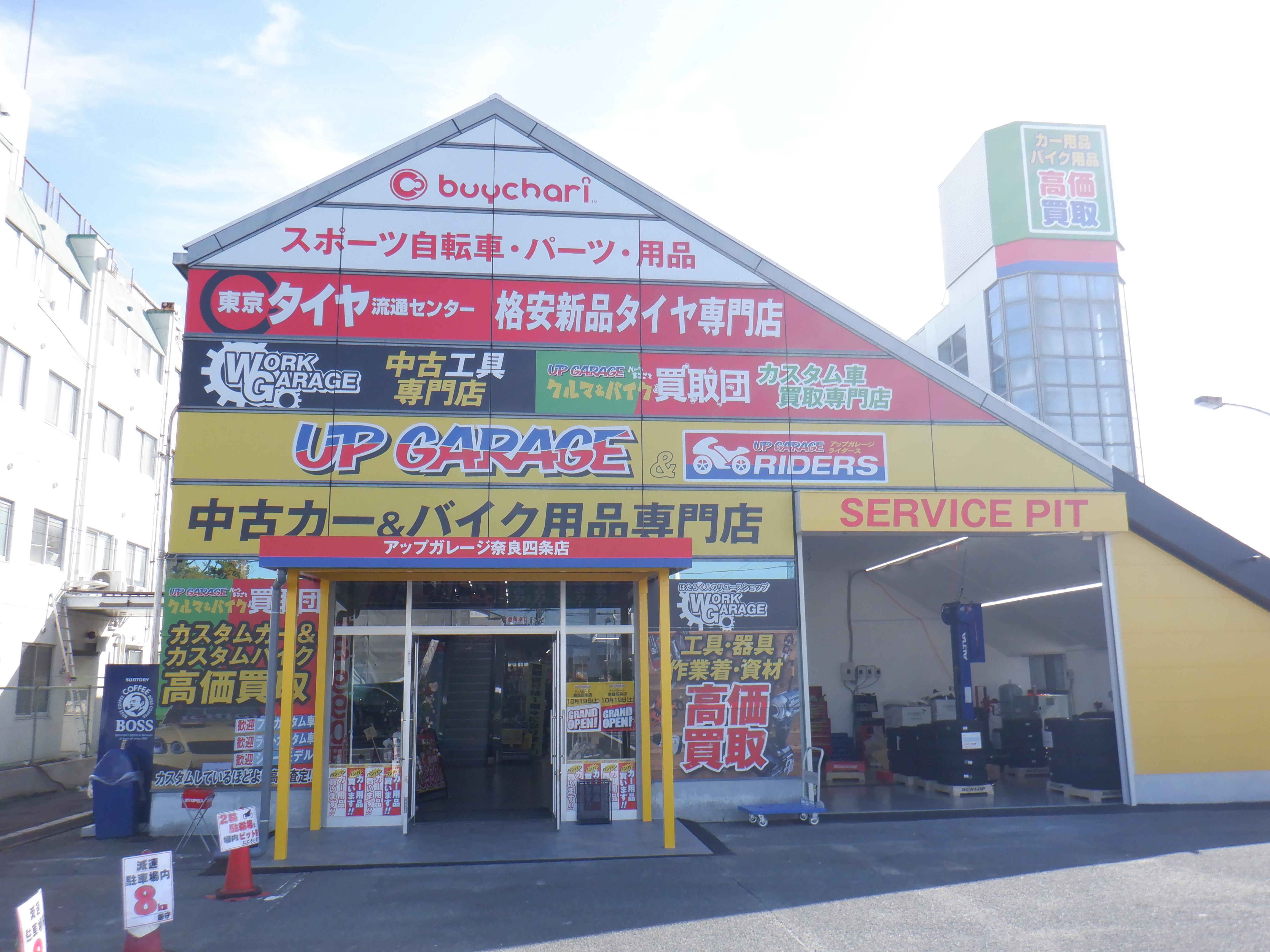 アップガレージ 奈良四条店