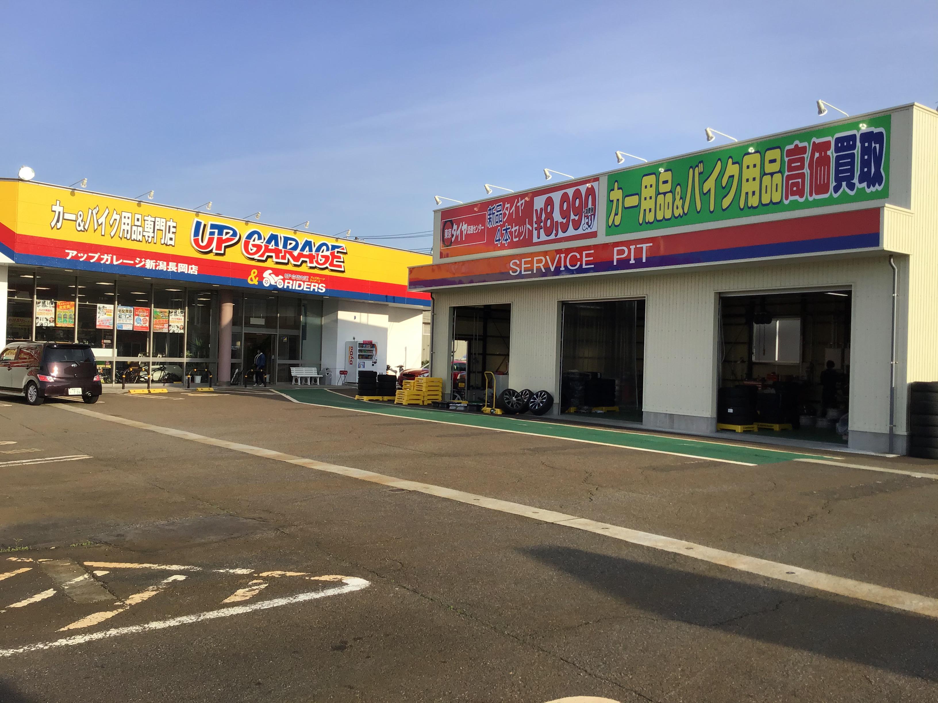 アップガレージ 新潟長岡店