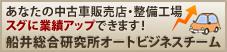 船井総合研究所オートビジネスチーム
