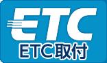 ETC取付
