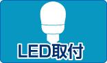LED取付