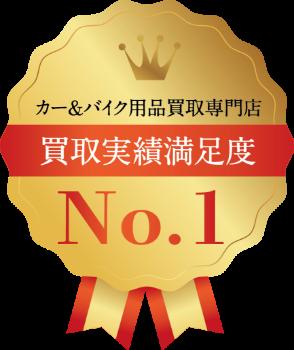買取実績満足度No.1