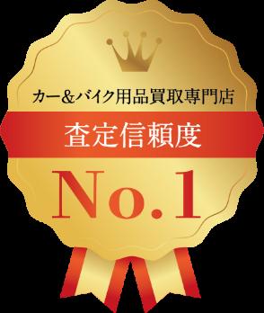 査定信頼度No.1