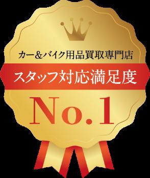 スタッフ対応満足度No.1