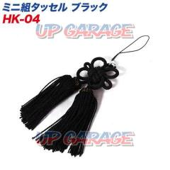 Takumi workshop HK-04 Mini Kumi tassel black