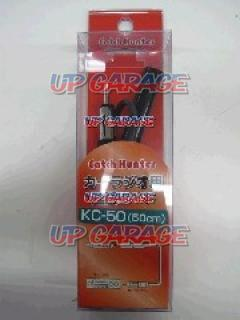 Extension cord for KC - 50 CAR radio (50 cm)