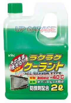 KYK Koga Ease coolant -40 Green 2L