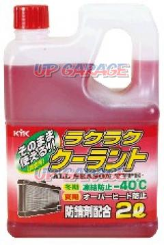 KYK Koga Ease coolant -40 Red 2 L