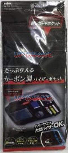 Seiwa W-914 Carbon sun visor pocket F