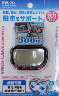 Seiko EW-70 Support mirror S