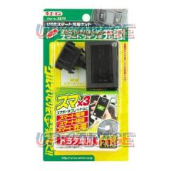 Amon 2870 USB smart charge kit Toyota car