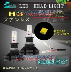 AQUA CLAZE LED Fanless headlight set H3 6500K 6000LM [9872-1]