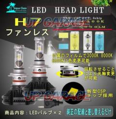 AQUA CLAZE LED Fanless headlight set H7 6500K 6000LM [9873-1]