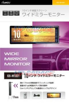 KAIHOU KH-M 1001 10 inch full wide mirror monitor