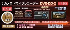 WATEX DVR-DD-2 Front and rear 2 Camera drive recorder