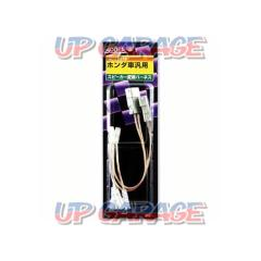 Amon AODEA 2079 Speaker conversion harness Honda general purpose