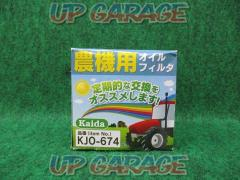 kaida For agricultural machinery Oil filter KJO-674