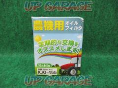 kaida For agricultural machinery Oil filter KJO-455