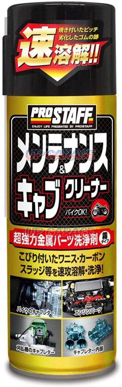 PROSTAFF D-69 Maintenance and cab cleaner 420 ml 740 yen (excluding tax)