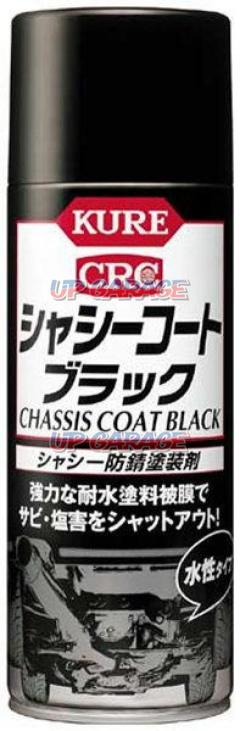 KURE Kure 1062 Chassis Court black 420 ml 510 yen (excluding tax)