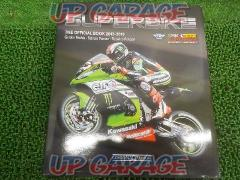 SUPERBIKE OFFICIAL BOOK 2015-2016