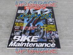 Seimidou Publishing Latest bike maintenance for those who want to do it themselves
