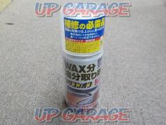 99 workshop WAX oil separator Chibikan
