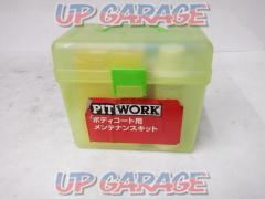 PIT WORK ボディーコート用メンテナンスキット