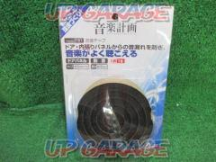 Amon №2181 Soundproofing tape
