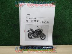 Genuine Service Manual Z900 KAWASAKI (Kawasaki)