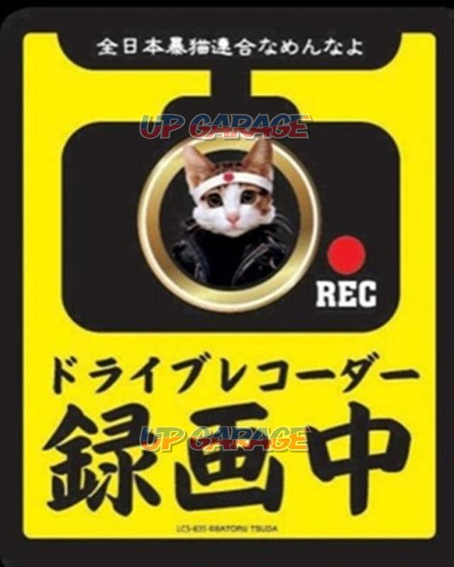 General sticker LCS-835 Dorareko sticker Name cat-01