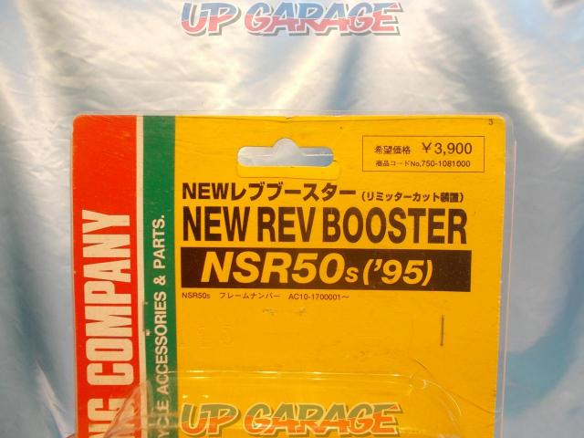 * Disposal price! NSR50s (95 ') NEW Reb booster-02