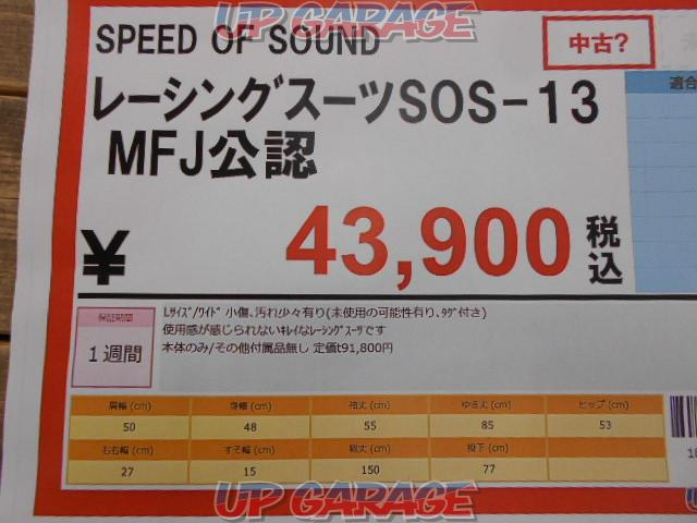 SPEED OF SOUND Racing suits SOS-13-09