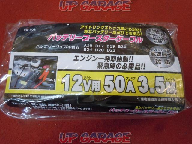 Battery booster cable-01