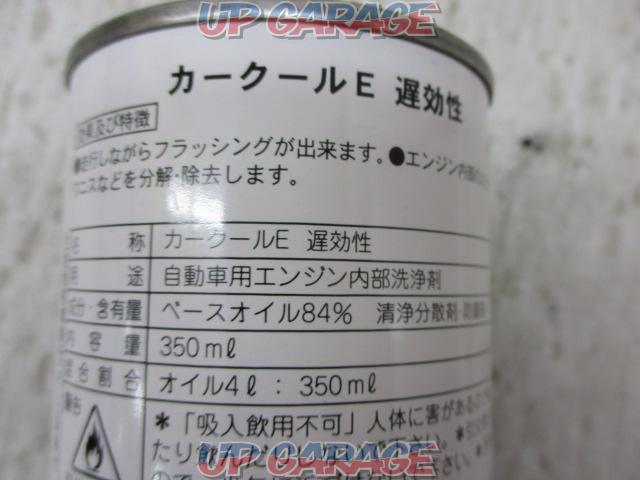 ▼ CAR COOL Engine internal cleaning agent-02