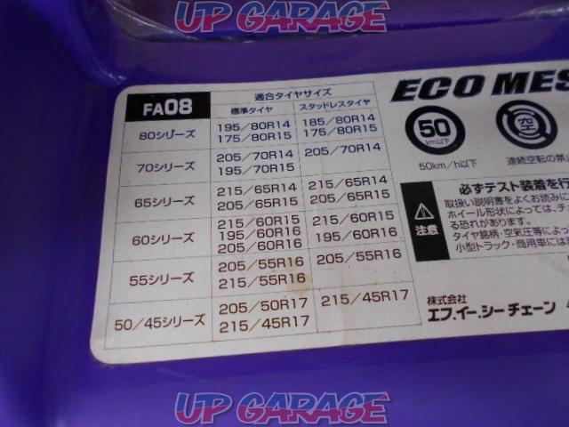 FEC CHAIN ECO MESH ラバーチェーン FA-08-04