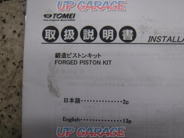 Tomei Powered TOMEI Forged Piston Kit For SR20DET-04