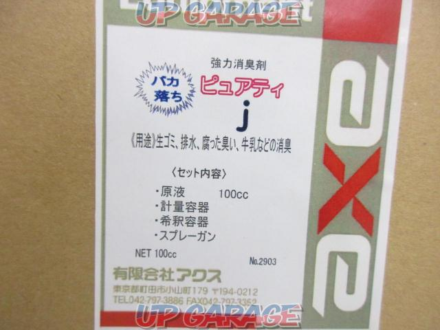 Ax Corporation Strong deodorant for business use Purety j-02