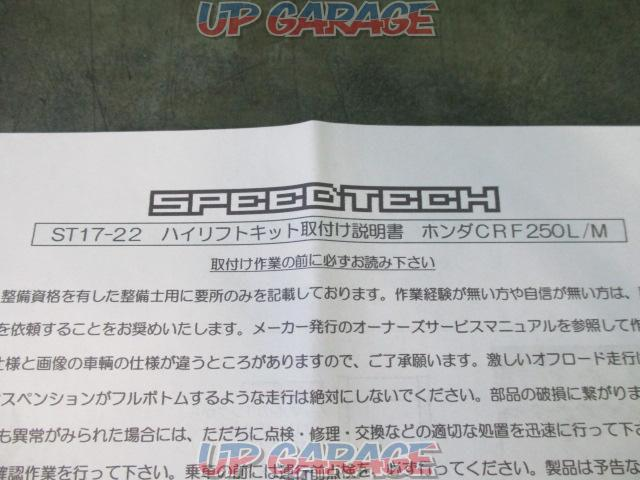 SPEED TECH ハイリフトキット CRF250L/M(MD38/44)-02