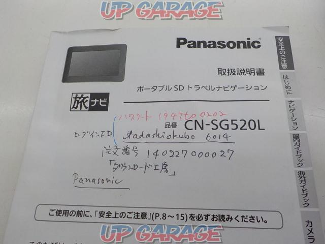 Panasonic (Panasonic) Portable SD Travel navigation CN-SG520L-08