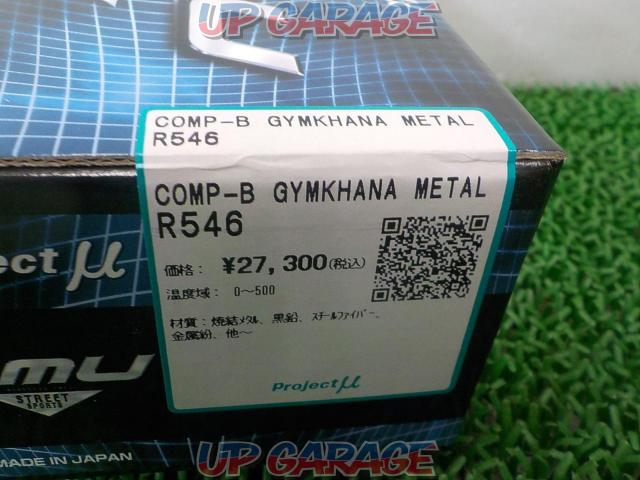 Projectμ (project μ) COMP-B for GYMKHANA Brake pad-03