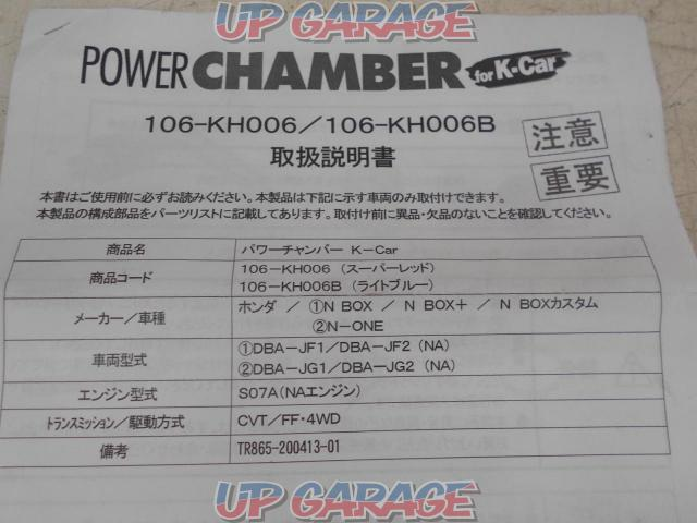 TOP FUEL ZERO 1000 POWER CHAMBER for K-Car-04