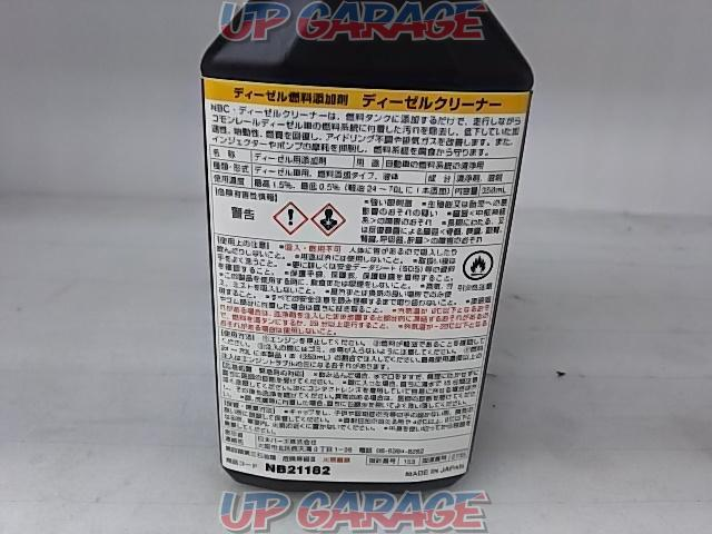 JAPANBARS Diesel fuel additives Diesel cleaner-02