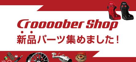Croooober SHOP