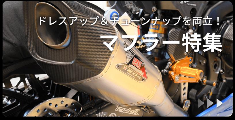 バイク 用品