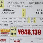 LEXUS LSオーナー様ご注目下さい!!