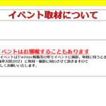 【京都八幡店より】アップガレージ愛車Libraryについて【大切なお知らせ】